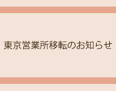 東京本社・業務移転のお知らせ