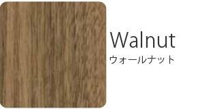 ウォールナット