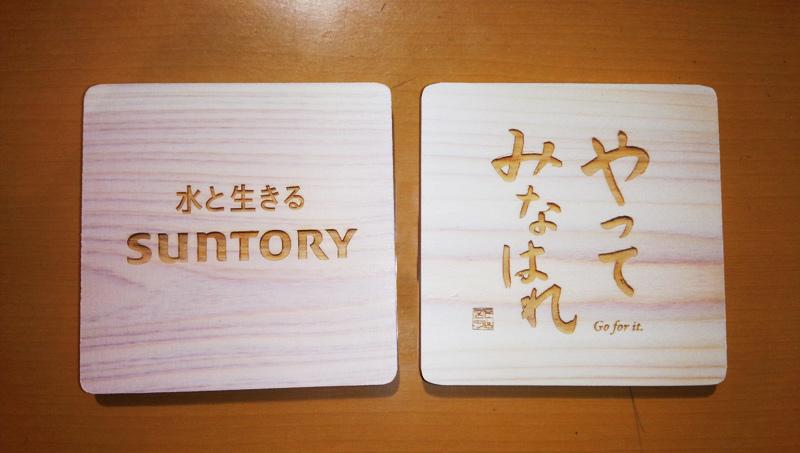 サントリー 木曽川工場の50周年記念品を作成しました。