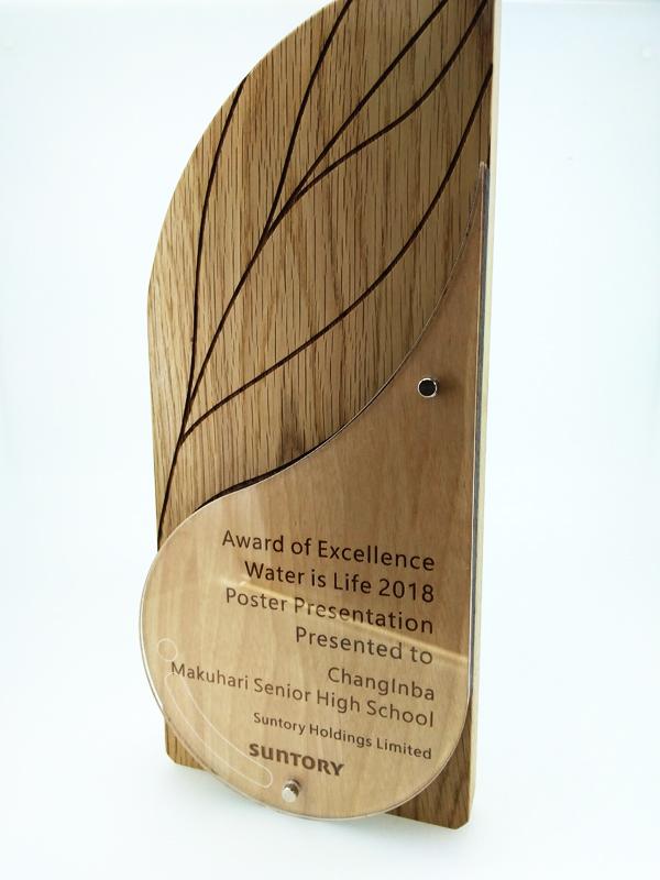 サントリー様協賛・「世界高校生水会議」の表彰盾を作製しました。