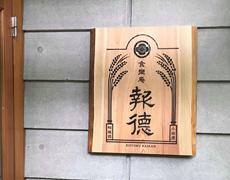 レストラン「食樂庵 報徳」の看板・食器等を製作しました。