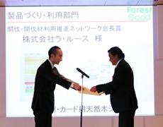 Forest Good 2018間伐・間伐材利用コンクールにて賞を受賞しました。