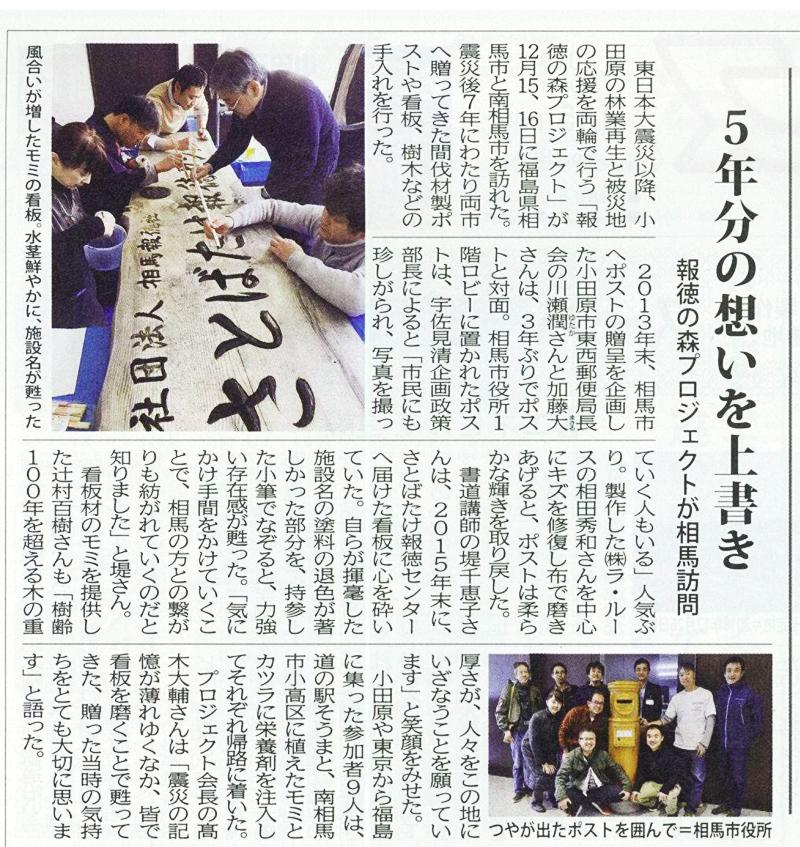 福島県相馬市にて、木製ポストのメンテナンスを行いました。