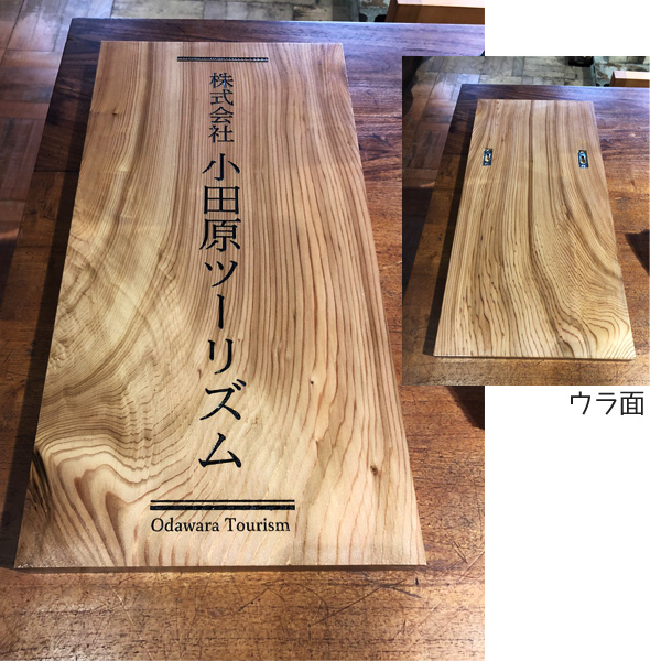 小田原ツーリズム様・ 魚藤様の看板を製作しました。