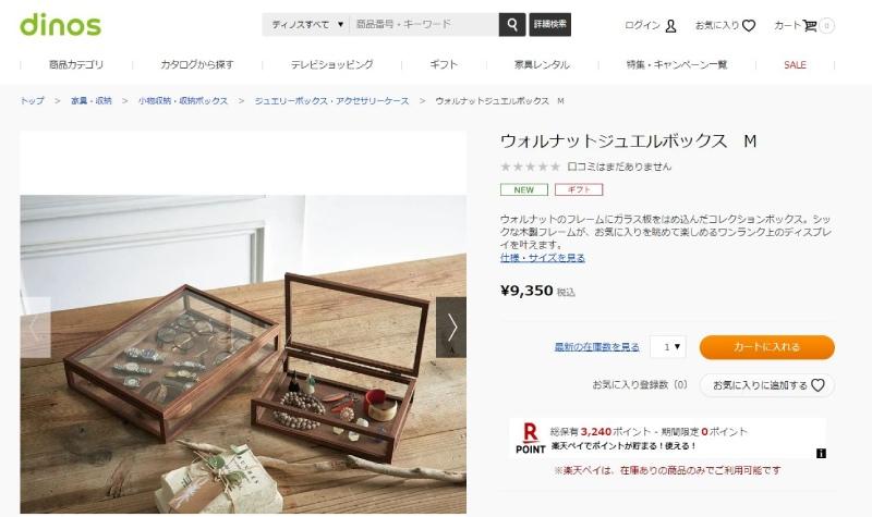 ディノスオンラインショップにて開き止め付きのジュエルボックスが販売されました。