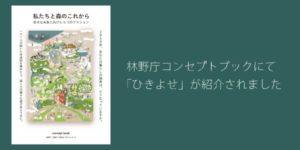 林野庁コンセプトブックにて「ひきよせ」が紹介されました。