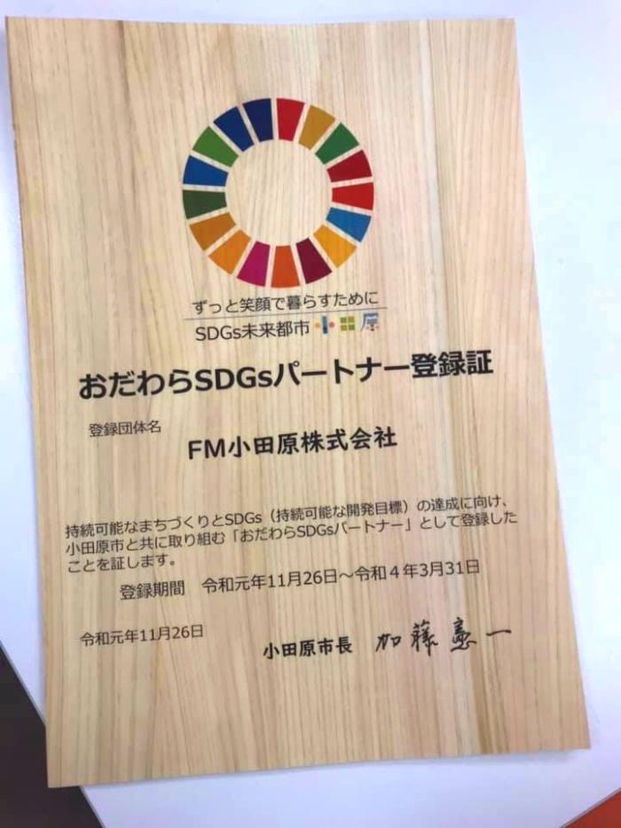 木の感謝状・おだわらSDGsパートナー登録証の作製