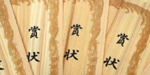 間伐材ヒノキの天然木シートで表彰状の作製