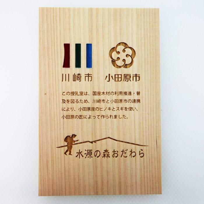 川崎市 授乳室のプレートを作製