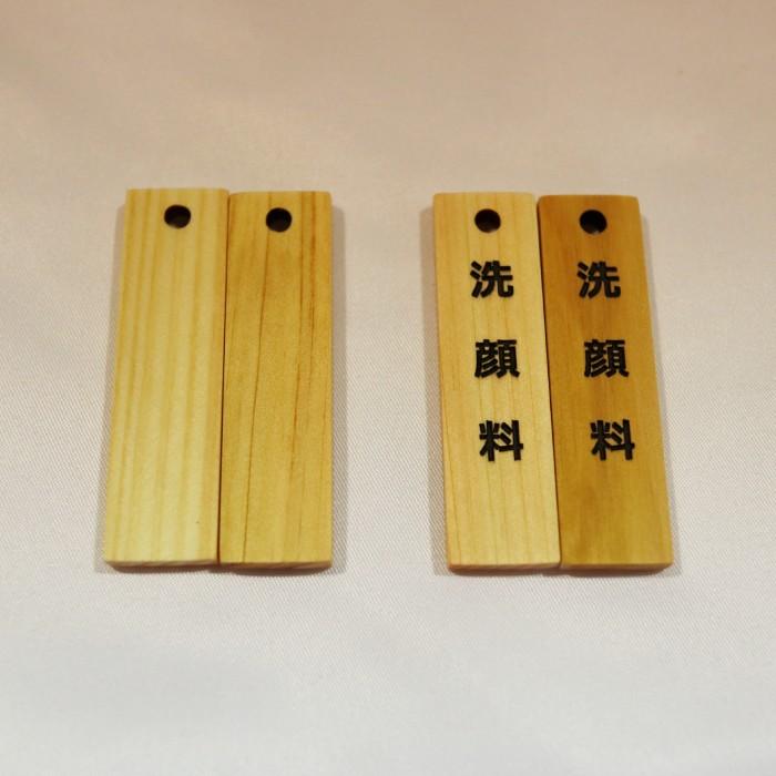 木札を作製