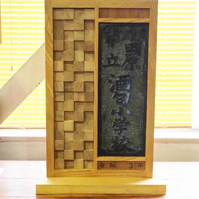小田原市立酒匂小学校の木製モニュメントを作製