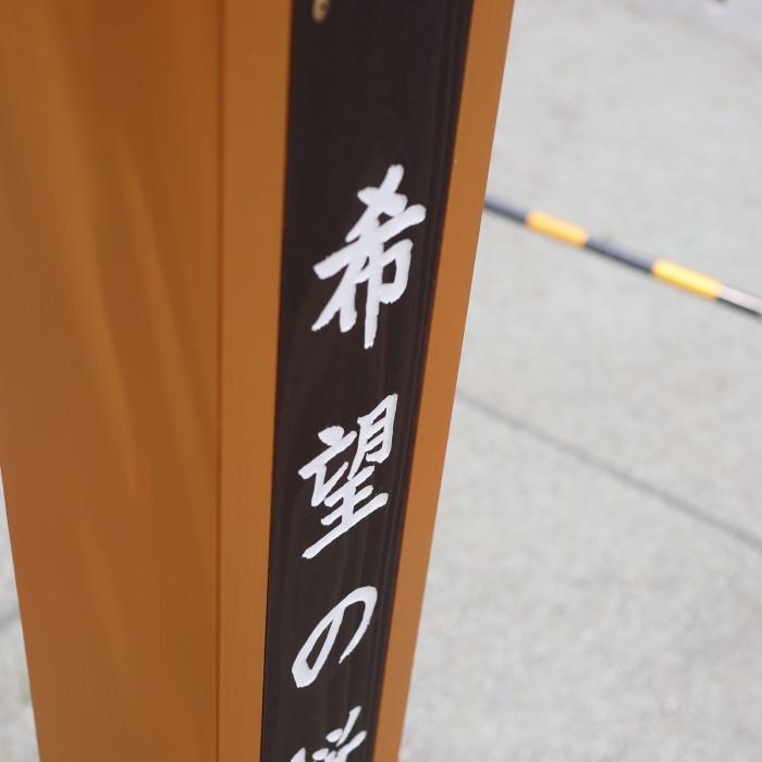 小田原市立酒匂小学校の標柱を作製