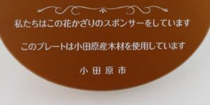 小田原のスポンサー花壇看板を作製