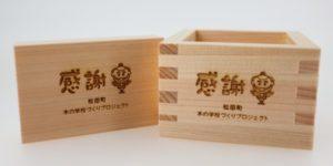 まつだ木の学校づくりプロジェクトの返礼品を作製