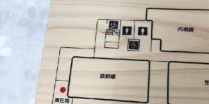病院の看板を作製