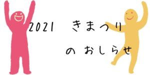 小田原市農政課「きまつり」の開催のお知らせ