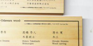 小田原三の丸ホールの看板を作製