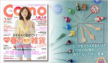Cosmo 2012年3月号