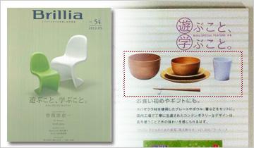 Brillia 2012年5月号