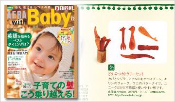 AERA with Baby 2012年12月号