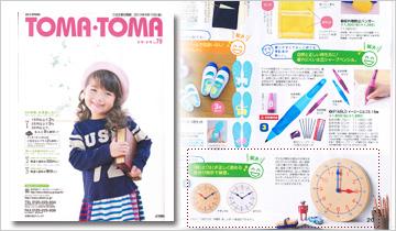TOMA・TOMA 2013年spring号