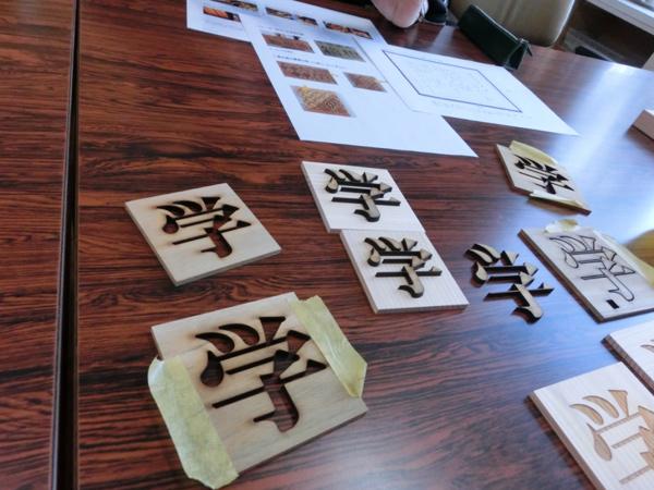 町田小学校 校歌ボード製作