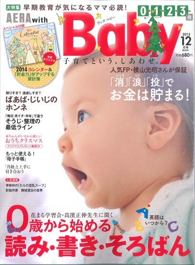 AERA with Baby 2013.12月号