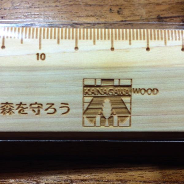 県産木材木工コンクール参加賞