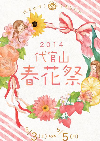 代官山春花祭