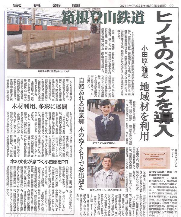 「木のぬくもりを感じるベンチ」が家具新聞に掲載されました