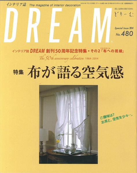 dream(ドリーム)NO.480