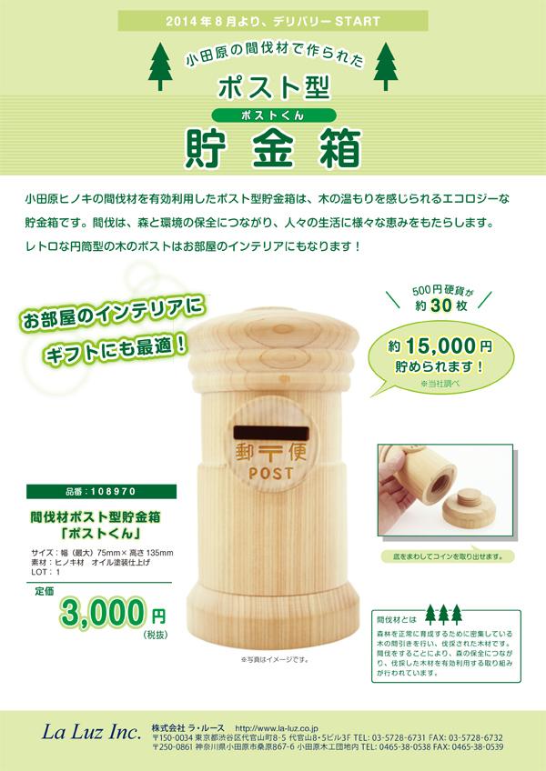 小田原の間伐材で作った郵便ポスト型貯金箱