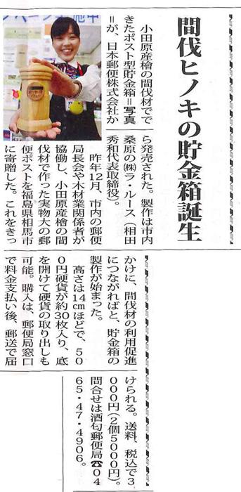小田原ポストくん貯金箱メディア掲載