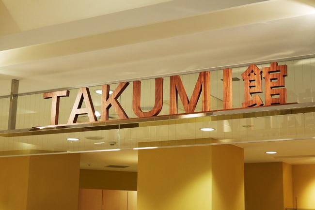 【HaRuNe小田原】にTAKUMI館がオープン