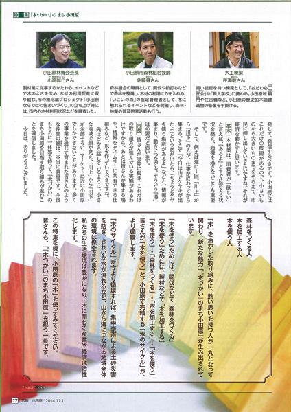 第30回全国削ろう会小田原大会パンフ&広報小田原11月1日号