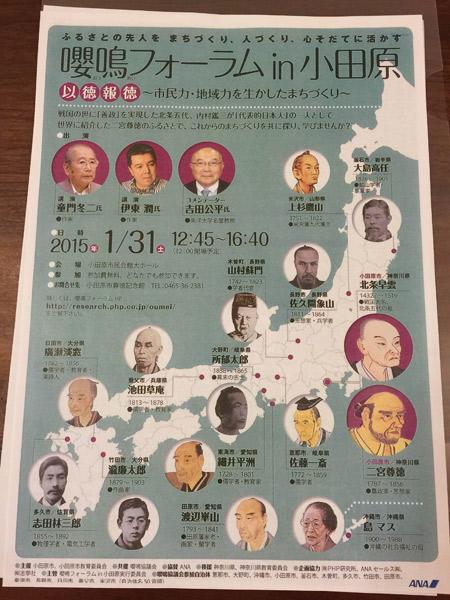 嚶鳴フォーラム in 小田原