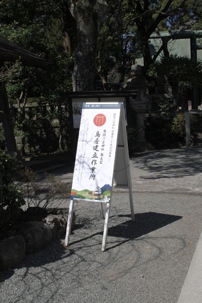 二宮神社 みんなの鳥居プロジェクト ー 根継ぎ
