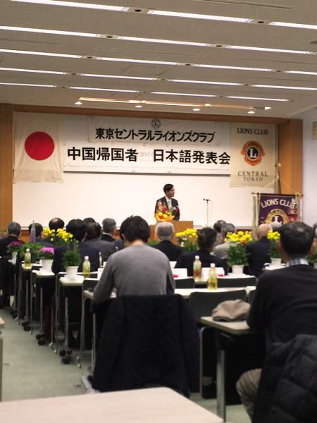 第30回中国帰国者日本語発表会