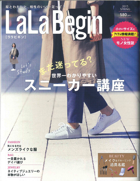 La La Begin 2015 spring号 「ひきよせ」が紹介