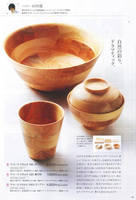西武ギフトカタログ2015 ひきよせ掲載