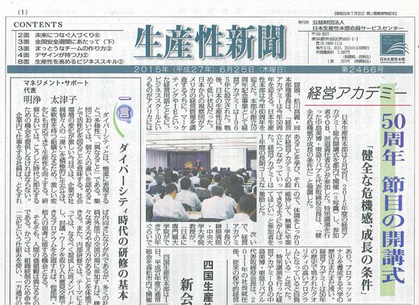 生産性新聞 (2015.06.25) にひきよせをご紹介頂きました。