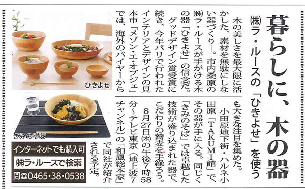タウンニュース8/22号に「ひきよせ」が紹介されました。