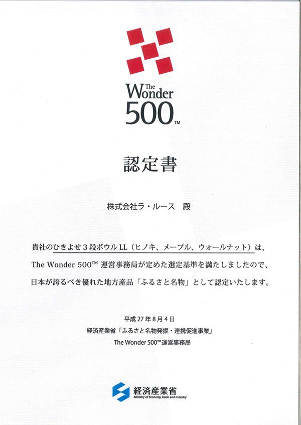 「ひきよせ 3段LL」がThe Wonder 500(ふるさと名物)に認定されました。