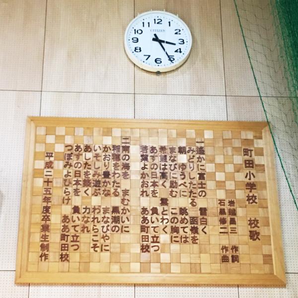 町田小学校 校歌ボードのメンテナンスをしました。