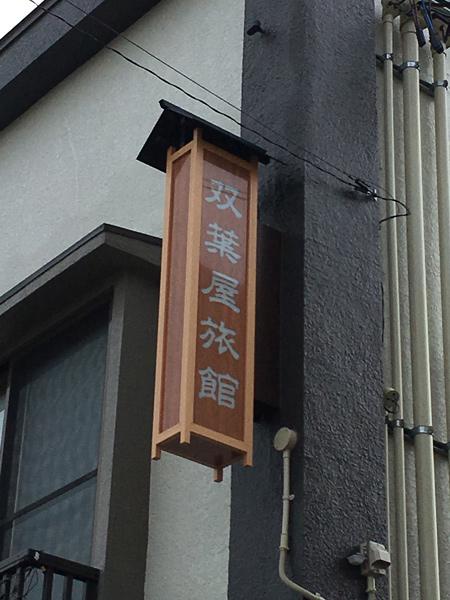 小田原 南相馬