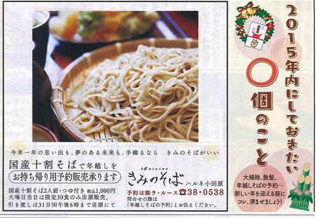 小田原タウンニュース12月19日号に南相馬訪問等が掲載されました。