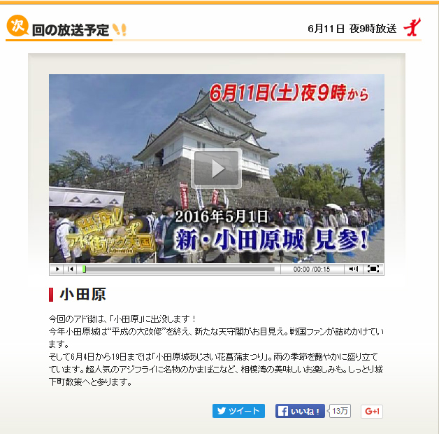6/11放送の「出没!アド街ック天国」は小田原。弊社でも撮影がありました!