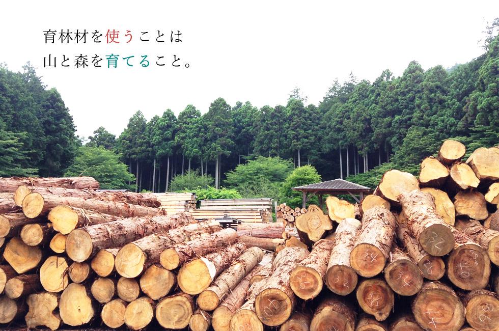 育林材有効利用の取り組み