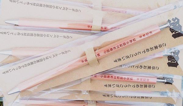 育林材鉛筆