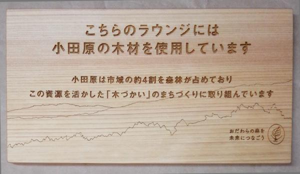 伊豆クレイル専用ラウンジ